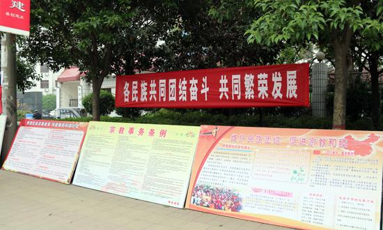 我县开展民族宗教政策法规宣传一条街活动