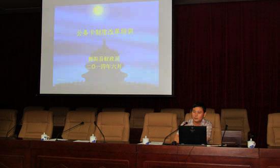 我县举办公务卡制度改革培训会 - 舞阳新闻