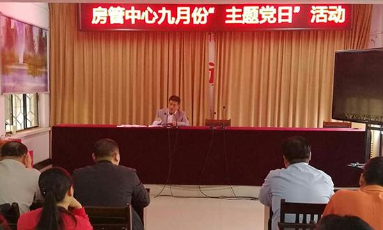 县房管中心开展九月支部主题党日活动