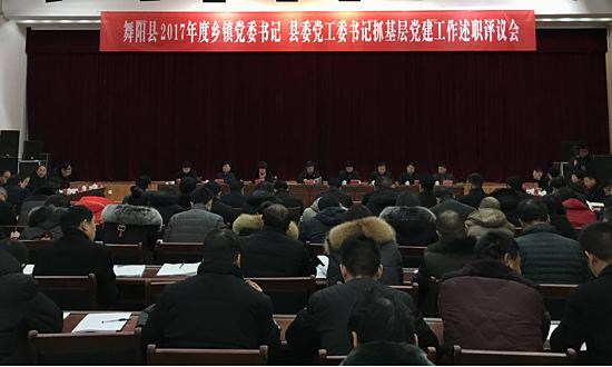 我县召开乡镇党委书记 党工委书记抓基层党建工作述职评议会议