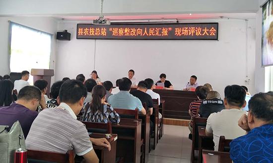 """县农技总站召开""""巡察整改向人民汇报"""" 现场评议大会"""