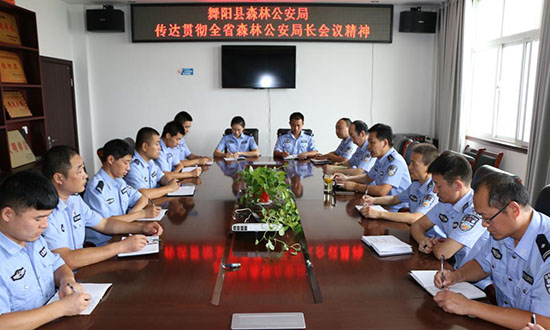 县森林公安局传达贯彻全省森林公安局长会议精神