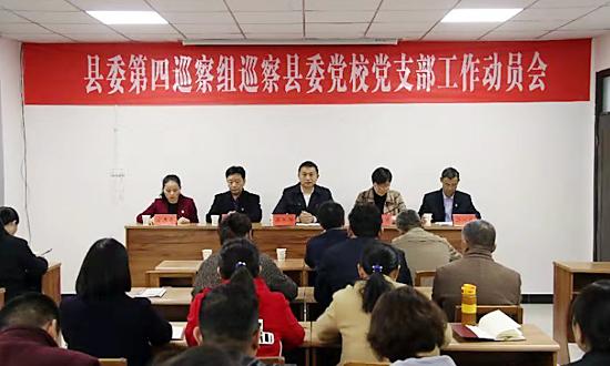 我县同步开展常规巡察和脱贫攻坚专项巡察 中国财经新闻网 www.prcfe.com