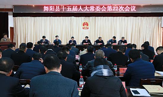 县十五届人大常委会第22次会议召开 中国财经新闻网 www.prcfe.com