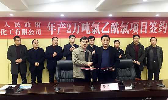 我县与开封鸿皓化工有限公司成功签约年产2万吨氯乙酰氯项目