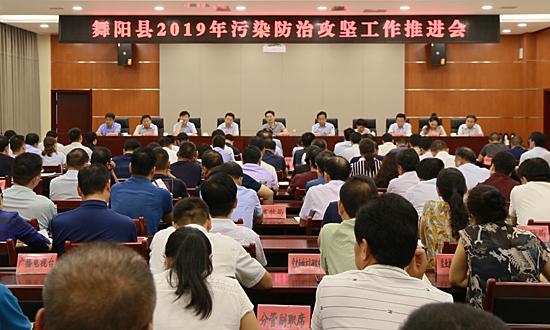 我縣召開2019年污染防治攻堅工作推進會