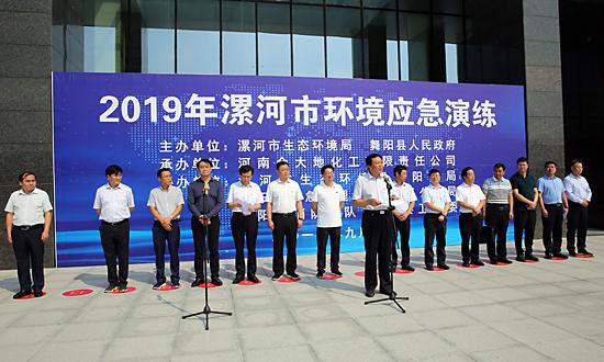 2019年漯河市环境应急演练活动在我县举行 中国财经新闻网 www.prcfe.com