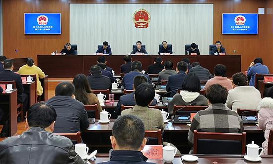 县十五届人大常委会第31次会议召开