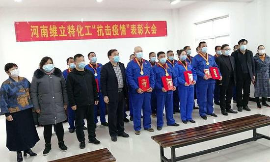 """河南维立特化工有限公司举行""""抗击疫情""""表彰大会"""