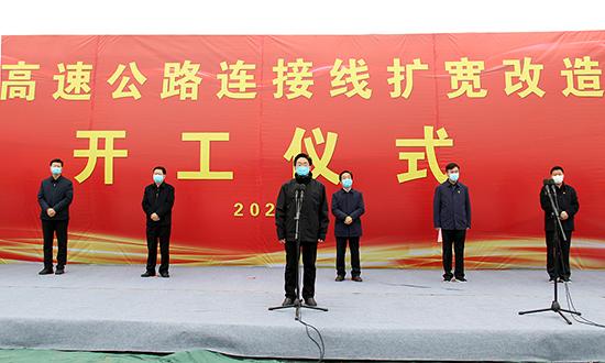 我縣舉行高速公路連接線擴寬改造項目開工儀式 中國財經新聞網 www.1372656.buzz